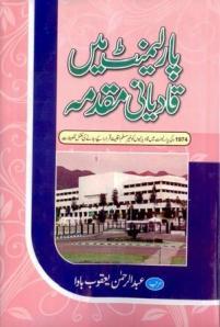 Parliament Mayn Qadiani Muqaddamah