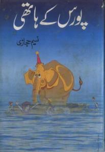 Pouras Ke Hathi By Naseem Hijazi