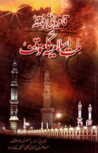 Qadiyani Fitnah Aur Millat-e- Islamia Ka Moaqqaf