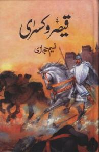 Qaisar o Kisra by Naseem Hijazi