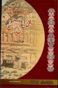 Qasas-ul Quran 2 volumes By Shaykh Hifzur Rahman Seoharvi r.a