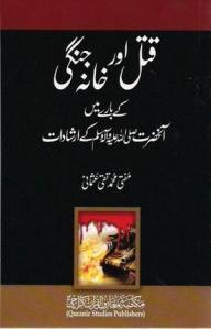 Qatal Or Khana Jangi ke baray main Ahn-Hazarat (s.a.w.w) ke irshadat