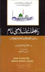 Rahnuma-e Islami Naam