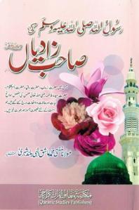 Rasool Ullah Sallallahu Alaihi Wasallam Ki Sahabzadiyan r.a By Shaykh Ashiq Ilahi Madni r.a