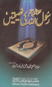 Rasulullh Sallallahu Alaihi Wasallam Ki Naseehatayn By Shaykh Ashiq Ilahi Madni r.a