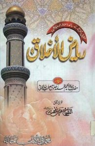 Riaz ul Akhlaak by Maulana Hakeem Muhammad Sadiq Sialkoti