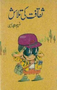 Saqafat Ki Talaash By Naseem Hijazi