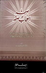 Suffah Aur Ashab-e- Suffah R.A