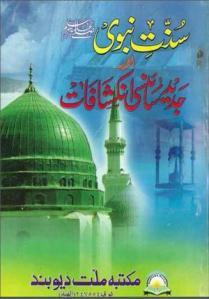 Sunnat-e Nabvi Sallallahu Alaihi Wasallam Aur Jadeed Sciencey Inkishafaat Pir Zulfiqar Ahmad Naqshbandi