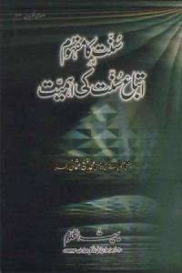 Sunnat Ka Mafhoom Aur Itteba-e Sunnat Ka Maqaam By Mufti Rafi Usmani r.a