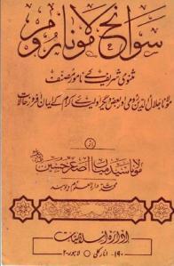 Swaneh Maulana Room - bahz deegar olya-e kram k eman afroz halat