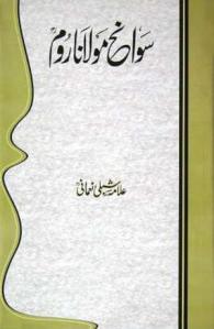 Swaneh Molana Room r.a By Shaykh Allama Shibli Nomani r.a