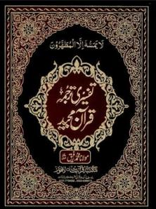 Tafseeri Tarjama- E Quran Majeed Muhammed Rafeeq