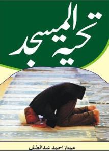 Tahiyat ul Masjid
