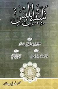 Talbees-e Iblees By Shaykh Ibn Jouzi r.a