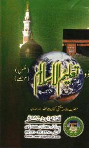 Taleem-ul- Islam By Mufti Muhammad Kifayatullah r.a (Urdu)