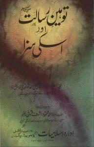 Tauheen-e Risalat Aur Uss Ki Saza By Mufti Mehmood Ashraf Usmani
