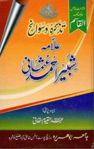 Tazkirah O Sawaneh Allamah Shabir Ahmad Usmani r.a