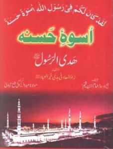 Zaad-ul-Maad By Hafiz Ibn-ul-Qayyim r.a (mukhtasar)