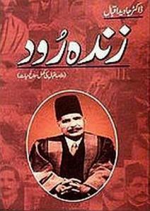 Zinda Rood - Allama Iqbal ki mukamal sawaneh hayat - (2 volumes)