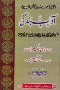 Adaab e Bandagi By Shaykh Abdul Wahhab Sherani r.a