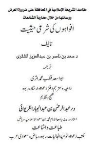 Afwahon ki Sharih Haseeyat