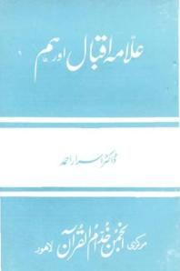 Allama Iqbal aor hum by Dr.Israr Ahmed
