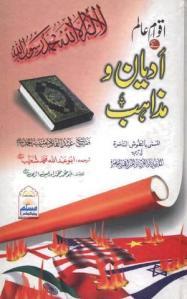 Aqwam e Aalam k Adyan o Mazahib