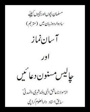 Aasan Namaz aur 40 Masnoon Duain by Maulana Ashiq Ilahi