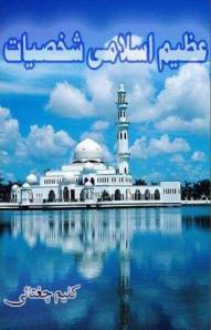 Azeem Islami Shakhsiat By Kaleem Chughtai