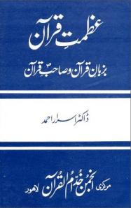 Azmat e Quran by Doctor Israr Ahmed
