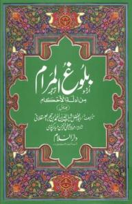 Baloghul Maraam By Ibne Hajr Al Asklani