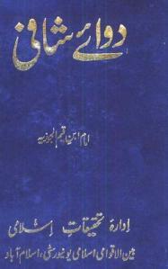 Daway Shafi BY Hafiz Ibne Qayyim r.a
