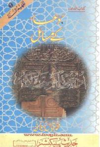 Dua Kay Masayal by Mohammad Iqbal Kilani
