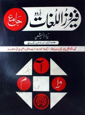 Feroz ul Lughat (Urdu to Urdu Dictionary) Complete | Free Islamic