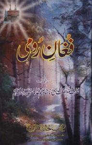 Fughan e Roomi - Dars Manajat e Roomi by Maulana Shah Hakeem Mohammad Akhtar