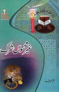 Ghair Mehsoos Shirk by Umme Abde Muneeb