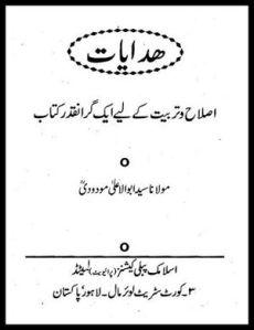 Hadayaat by Syed Abul Aala Maududi