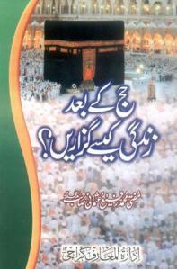 Hajj Ke Baad Zindagi Kaise Guzarae By Mufti Muhammad Rafi Usmani