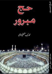 Hajj Mabroor By Shaykh Muhammad Najeeb Sambhli