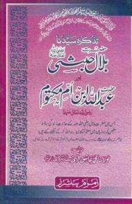 Hazrat Bilal e Habshi r-a Aur Hazrat Abdullah Ibn e Umme Maktoom r-a