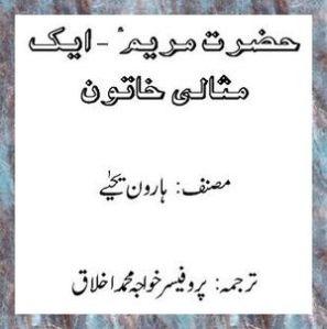 Hazrat Maryyum A.S - Aik Misali Khatoon by Harun Yahya