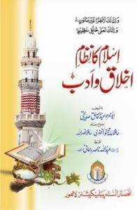 Islam ka Nazam e Ikhlaq o Adab