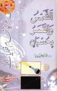 Islam ka Nizaam e Falkiaat - Ashams Wal Qamar Behusbaan By Maulana Abdul Rehman Kailani