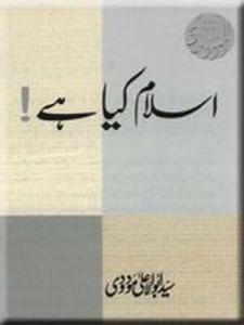 Islam Kya Hai by Syed Abul Aala Maududi