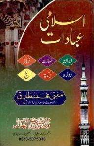 Islami Ibaadaat By Shaykh Mufti Muhammad Tariq