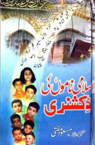 Islami Namo Ki Dictionary By Masood Mufti