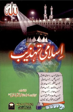 Ali thanvi books maulana pdf ashraf