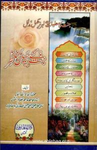 Jannat Kay Haseen Manazir By Shaykh Imdadullah Anwer