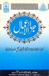 Jaza – ul – Amaal By Shaykh Ashraf Ali Thanvi (r.a)